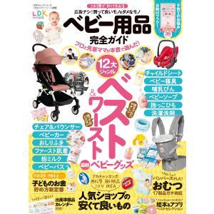 100%ムックシリーズ 完全ガイドシリーズ228 ベビー用品完全ガイド 電子書籍版 / 編:晋遊舎