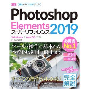 Photoshop Elements 2019 スーパーリファレンス Windows&macOS対応 電子書籍版 / ソーテック社編|ebookjapan