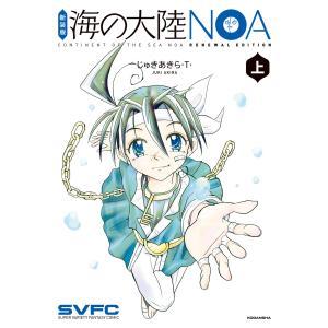 新装版 海の大陸NOA (上) 電子書籍版 / じゅきあきら・T・|ebookjapan