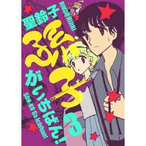 孫子がいちばん! (3) 電子書籍版 / 聖鈴子|ebookjapan