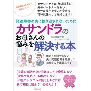 カサンドラのお母さんの悩みを解決する本 電子書籍版 / 宮尾益知