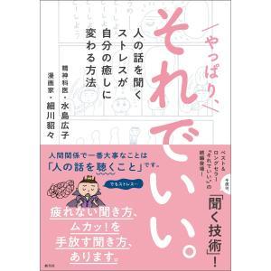やっぱり、それでいい。 電子書籍版 / 細川貂々/水島広子|ebookjapan