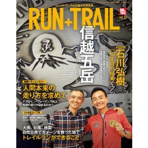 RUN + TRAIL Vol.33 電子書籍版 / RUN + TRAIL編集部