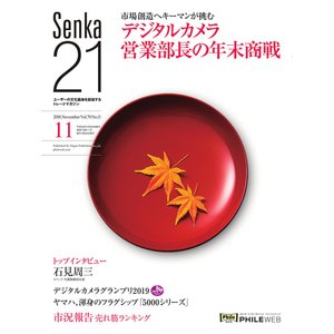 senka21 2018年11月号 電子書籍版 / senka21編集部|ebookjapan