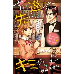 すれ違った先にはキミがいた(話売り) #9 電子書籍版 / 夜田あかり ebookjapan