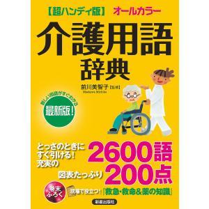 超ハンディ版 介護用語辞典 電子書籍版 / 監修:前川美智子|ebookjapan