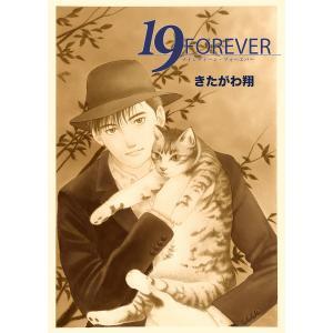 19 FOREVER 電子書籍版 / 著:きたがわ翔 ebookjapan