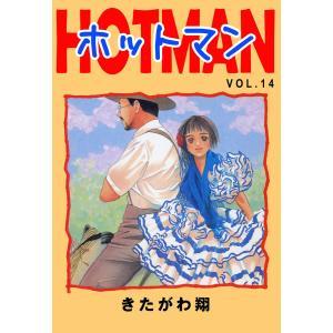ホットマン VOL.14 電子書籍版 / 著:きたがわ翔 ebookjapan
