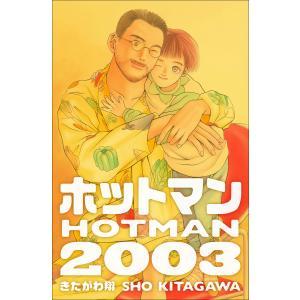 ホットマン2003 電子書籍版 / 著:きたがわ翔 ebookjapan