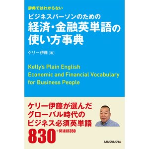 辞典ではわからないビジネスパーソンのための経済・金融英単語の使い方事典 電子書籍版 / 著:ケリー伊藤 ebookjapan