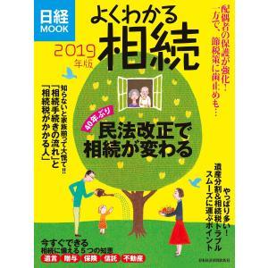 よくわかる相続 2019年版 電子書籍版 / 編:日本経済新聞出版社|ebookjapan