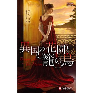 異国の花園と籠の鳥 電子書籍版 / アン・ヘリス 翻訳:深山ちひろ|ebookjapan