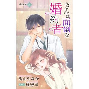 きみは面倒な婚約者 story3 ジョシィ文庫 電子書籍版 / 兎山もなか 椎野翠/イラストレーター