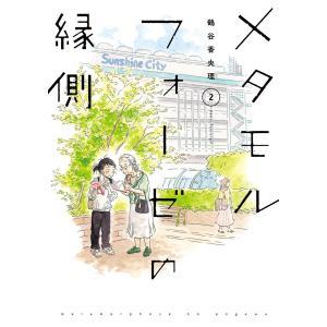 メタモルフォーゼの縁側(2) 電子書籍版 / 漫画:鶴谷香央理|ebookjapan