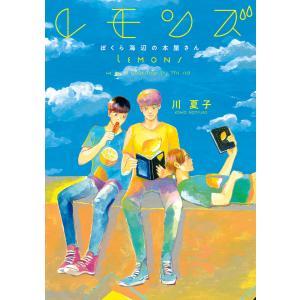 レモンズ ぼくら海辺の本屋さん 電子書籍版 / 著者:川夏子|ebookjapan