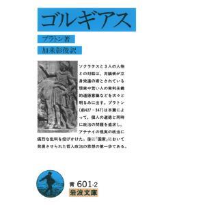 ゴルギアス 電子書籍版 / プラトン著/加来彰俊訳