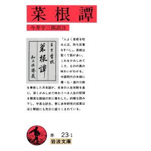 菜根譚 電子書籍版 / 洪自誠著/今井宇三郎訳注|ebookjapan