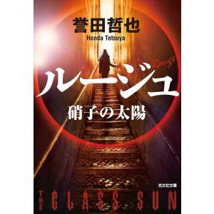 【初回50%OFFクーポン】ルージュ〜硝子の太陽〜 電子書籍版 / 誉田哲也 ebookjapan