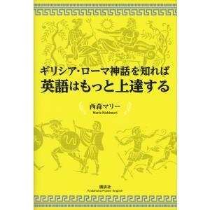 【初回50%OFFクーポン】ギリシア・ローマ神話を知れば英語はもっと上達する 電子書籍版 / 西森マリー|ebookjapan