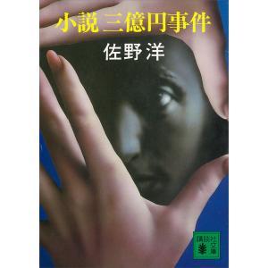 小説三億円事件 電子書籍版 / 佐野洋 ebookjapan