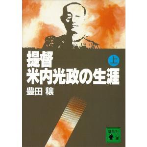 【初回50%OFFクーポン】提督・米内光政の生涯 (上) 電子書籍版 / 豊田穣|ebookjapan
