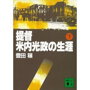 【初回50%OFFクーポン】提督・米内光政の生涯 (下) 電子書籍版 / 豊田穣|ebookjapan