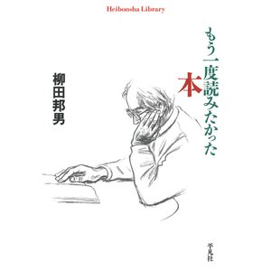 もう一度読みたかった本 電子書籍版 / 柳田邦男 ebookjapan