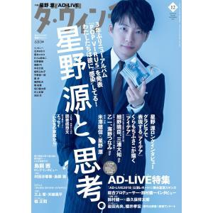 著者:ダ・ヴィンチ編集部 出版社:KADOKAWA ページ数:255 提供開始日:2018/11/0...