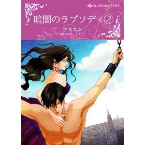 暗闇のラプソディ 2 電子書籍版 / アリスン 原作:マギー・シェイン|ebookjapan