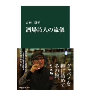 酒場詩人の流儀 電子書籍版 / 吉田類 著 ebookjapan