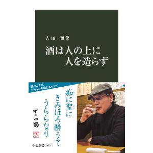 酒は人の上に人を造らず 電子書籍版 / 吉田類 著 ebookjapan