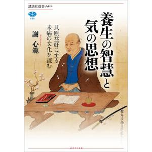 養生の智慧と気の思想 貝原益軒に至る未病の文化を読む 電子書籍版 / 謝心範|ebookjapan