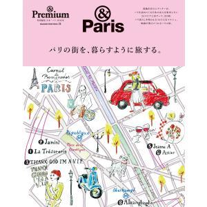 & Premium特別編集 パリの街を、暮らすように旅する。 電子書籍版 / マガジンハウス
