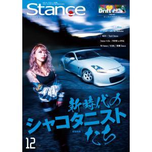 スタンスマガジン Stance MAG. 2018年12月号 #30 電子書籍版 / スタンス・マガジン編集部|ebookjapan