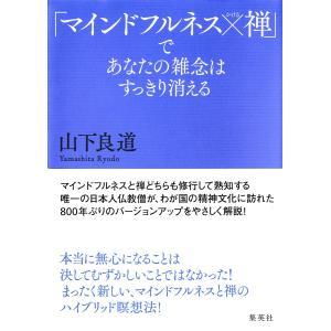 「マインドフルネス×禅」であなたの雑念はすっきり消える 電子書籍版 / 山下良道|ebookjapan