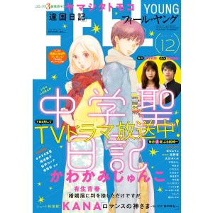FEEL YOUNG 2018年12月号 電子書籍版 / フィール・ヤング編集部|ebookjapan