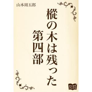 【初回50%OFFクーポン】樅の木は残った 第四部 電子書籍版 / 著:山本周五郎