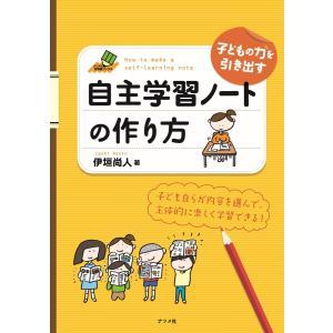 子どもの力を引き出す 自主学習ノートの作り方 電子書籍版 / 著:伊垣尚人