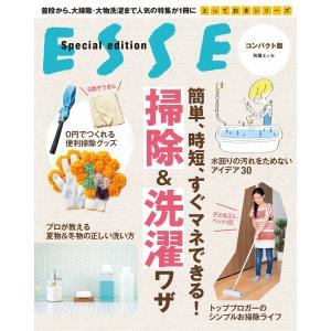 コンパクト版「簡単、時短、すぐマネできる! 掃除&洗濯ワザ」 電子書籍版 / ESSE編集部 ebookjapan