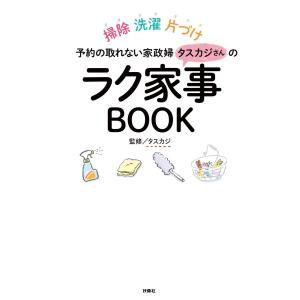 予約の取れない家政婦タスカジさんのラク家事BOOK 電子書籍版 / タスカジ