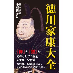 徳川家康大全(KKロングセラーズ) 電子書籍版 / 著:小和田哲男|ebookjapan