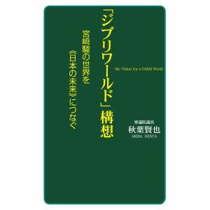 「ジブリワールド」構想(KKロングセラーズ) 電子書籍版 / 著:秋葉賢也|ebookjapan