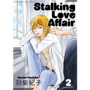 【初回50%OFFクーポン】Stalking Love Affair2【単話】 電子書籍版 / 羽柴紀子|ebookjapan