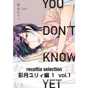 recottia selection 彩月ユリィ編1 vol.1 電子書籍版 / 著者:彩月ユリィ ebookjapan
