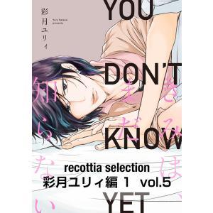recottia selection 彩月ユリィ編1 vol.5 電子書籍版 / 著者:彩月ユリィ ebookjapan