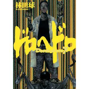 【初回50%OFFクーポン】ドロヘドロ (7) 電子書籍版 / 林田球