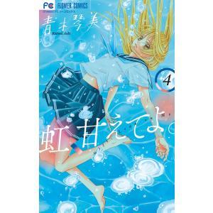 虹、甘えてよ。 (4) 電子書籍版 / 青木琴美|ebookjapan