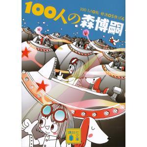 100人の森博嗣 100 MORI Hiroshies 電子書籍版 / 森博嗣|ebookjapan