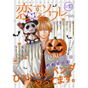 恋するソワレ 2018年 Vol.10 電子書籍版 / ソルマーレ編集部|ebookjapan
