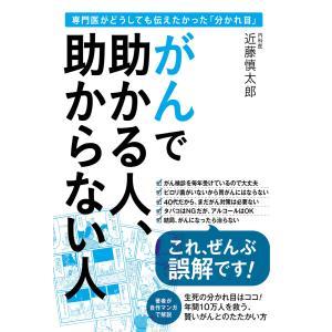 がんで助かる人、助からない人 電子書籍版 / 近藤慎太郎